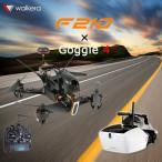 ドローン ラジコン カメラ付き 小型 Walkera F210 3Dエディション + Goggle4 セット ワルケラ 送信機付き レース用 ヘッドディスプレイ アクセサリー ゆうパック