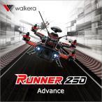 ドローン ラジコン カメラ付き Walkera Runner 250 Advance GPS機能 ワルケラ ランナー 送信機付き FPV レース リアルタイム 日本語取説付き ゆうパック
