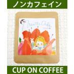 ノンカフェイン おやゆび姫 簡単おいしいドリップ コーヒー 人気 ギフト レギュラー 可愛いパツケージ バニラ・カフェ