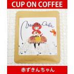 赤ずきんちゃん 簡単おいしいドリップ コーヒー 人気 ギフト レギュラー 可愛いパツケージ バニラ・カフェ