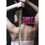 『戦姿玉質』-合同写真展「アイドル×レスラー展」公式カタログ