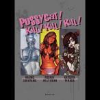 『PUSSYCAT ! KILL! KILL! KILL!』空山基☆ロッキン・ジェリービーン☆寺田克也 HAJIME SORAYAMA/Rockin' Jelly Bean/KATSUYA TERADA