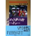 森田一朗編著『あわき夢の街トーキョー』