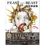 猫将軍画集 「FEAST AND THE BEAST」