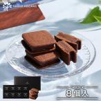 お歳暮 スイーツ ギフト チョコレート ショーコラ 8個入 ロングセラーの生チョコクッキーサンド。あすつく対応中
