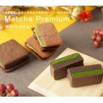 敬老の日 限定 スイーツセット 2017 チョコレート chocolate ギフト 送料込 抹茶プレミアム16個入