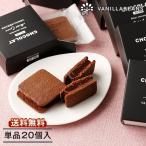 チョコレート バレンタイン 2019 限定 スイーツ ギフト chocolate クッキーサンド 生チョコ ショーコラメガセット 20個入 ポイント10倍