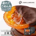 バレンタイン スイーツ ギフト チョコレート オランジュ2枚入 オレンジとチョコレートのスイーツ