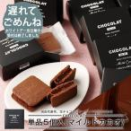 chocolate  ホワイトデー 早得ポイント5倍 Whiteday 2017 お配り用に♪生チョコレートクッキーサンド ショーコラ単品×5個セット(選べる5種類)バニラビーンズ