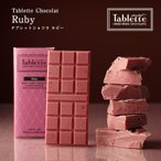 タブレットショコラ プチギフト ギフト スイーツ チョコレート chocolate ルビー ルビーチョコレート 単品