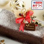 チョコレートケーキ ショコリーヌ 自家焙煎カカオ クリスマスオーナメント付