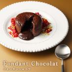 フォンダンショコラセット スイーツ チョコレート クリスマス デザート