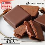 バレンタイン 2018 限定 チョコレート ギフト スイーツ クッキーサンド プチチョコレートケーキ 詰め合わせ オリエンタルボックス 4個入