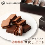 ポイント消化 送料無料 お試しセット7個入 チョコレート ショーコラ パリトロ クッキーサンド あすつく
