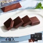 スイーツ ギフト チョコレート chocolate プチチョコレートケーキ パリトロ4個入 あすつく