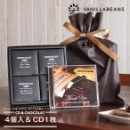ホワイトデー 2018 スイーツ ギフト チョコレート chocolate 洋楽アルバム Mix バニラビーンズ オリジナルCD&ショーコラ4個入 送料無料