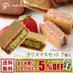 クリスマスセット 7個入 チョコレート 詰め合わせ 簡易包装 送料無料 2セット以上で5%OFFクーポンあり