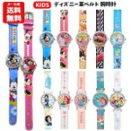 腕時計 子供 ディズニー キッズ リストウォッチ 革ベルト 1500 ミッキー ミニー カーズ