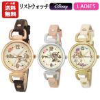 腕時計 レディース ディズニー アリス ミニー デイジー ラプンツェル WD-B06 2980