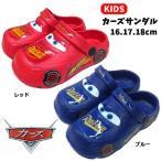 ディズニー カーズ サンダル キッズ 1000 16cm 17cm 18cm 男の子 かっこいい 靴 サンダル キャラクター cars マックイーン 赤 青 乗物 EVAサンダル