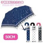 折りたたみ傘 子供 50cm 音符 700 女の子 可愛い