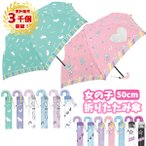 折りたたみ傘 子供 50cm マリンバブル 700 女の子 可愛い
