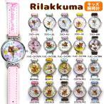 リラックマ 腕時計 子供 1500