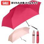 折りたたみ傘 50cm 700 キッズ ジュニア 男の子 女の子