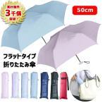 折りたたみ傘 軽量 50cm 手元フラット 700 キッズ ジュニア 男の子 女の子