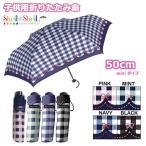 折りたたみ傘 子供 50cm 700 女の子 リボン ギンガムチェック