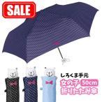 折りたたみ傘 子供 画像