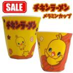 チキンラーメンメラミンカップ 500  チキン ラーメン コップ カップ 黄 通販