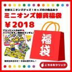 2018年 ミニオンズ 雑貨 福袋 通販 ミニオン キャラクター 福袋