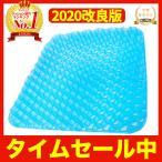 ゲルクッション ジェルクッション 本物 口コミ dx 2020 大きめ ハニカム構造 ジェルクッションシート  座布団 低反発 腰痛対策 座椅子 卵が割れない カバー付き