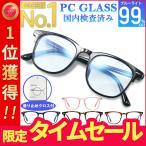 JIS検査済 ブルーライトカット98% PCメガネ メンズ レディース おしゃれ メガネ PC眼鏡 紫外線カット軽量 伊達めがね 90%以上 効果 度なし uvカット ケース付