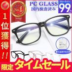 JIS規格 ブルーライトカット90% 以上 99% ブルーライトカットメガネ PCメガネ メンズ レディース おしゃれ 度なし uvカット メガネ PC眼鏡 軽量 効果 ケース付