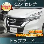【新発売】 C27  新型 セレナ 専用 トップフード [メッキ] H-STYLE 外装 パーツ