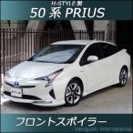 プリウス PRIUS 50系 フロントスポイラー 塗装込 H-STYLE製
