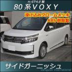 VOXY 80系 サイドガーニッシュ  ノア エスクァイア装着可能! H-STYLE