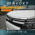 VOXY 80系 トップフード (メッキ) H-STYLE