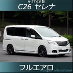 C26 セレナ 前期 標準車用 H-STYLE フルエアロ(3点) 【塗装込】
