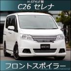 C26 セレナ 前期 標準車用 H-STYLE フロントスポイラー 【素地】
