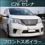 セレナ C26 前期 ハイウェイスター フロントスポイラー 【塗装込】 H-STYLE