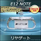 E12 ノート リヤゲート [クロームメッキ] H-STYLE 外装 パーツ