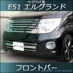 エルグランド E51後期 ハイウェイスター用 フロントバー[メッキ]