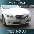 フーガ Y51 前期 フロントグリル 【オールメッキ】 H-STYLE製