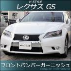 レクサス 10系 GS 前期 フロントバンパーガーニッシュ 【メッキ】 GRL1#/GWL H-STYLE ABS製
