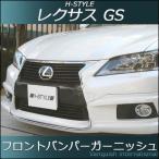 レクサス 10系 GS 前期 フロントバンパーガーニッシュ 【塗装】 GRL1#/GWL H-STYLE ABS製