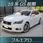 レクサス 10系 GS 前期 フルエアロ 塗装品 H-STYLE エアロ パーツ スポイラー ABS製 GRL1#/GWL10 LEXUS