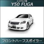 フーガ Y50 前期 フロントハーフスポイラー 【塗装済】 H-STYLE製